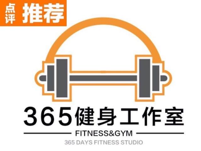 365健身工作室(远大路店)