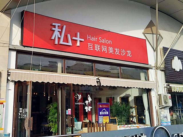 私+Hair Salon互联网美发沙龙(亦庄店)