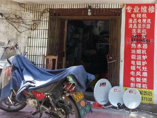 大连圳鑫电器维修部
