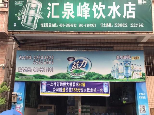 汇泉峰饮水店