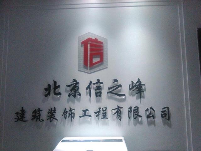 北京信之峰建筑装饰