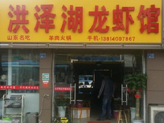 洪泽湖龙虾馆