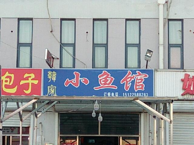 韩家小鱼馆
