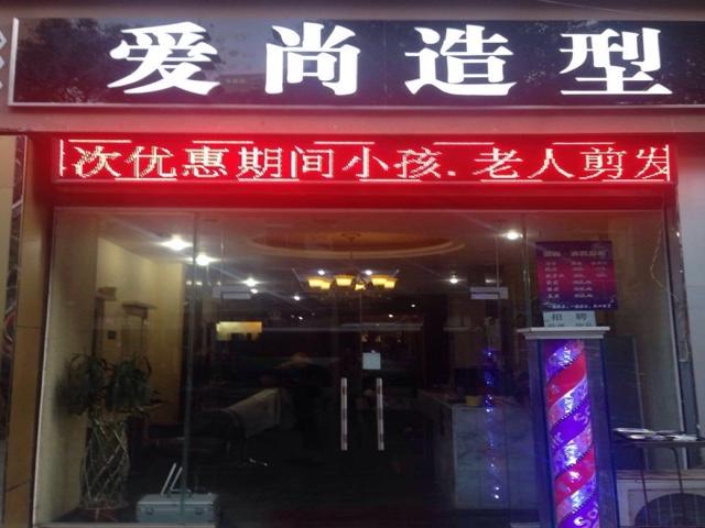 中新浩五行健康调养中心