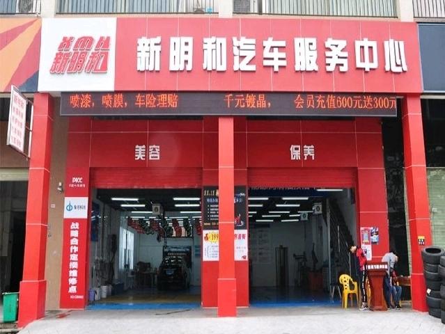 新明和汽车服务中心