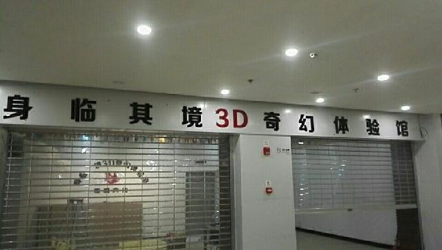 身临其境3D奇幻体验馆