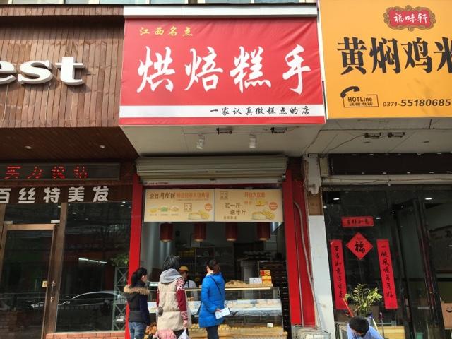 三人之家(东亚第一城店)