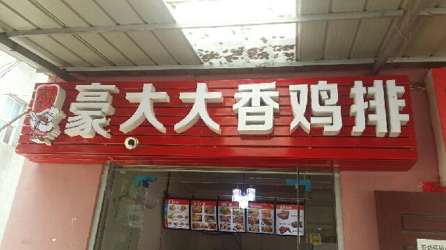 豪大大香鸡排(兴龙街店)