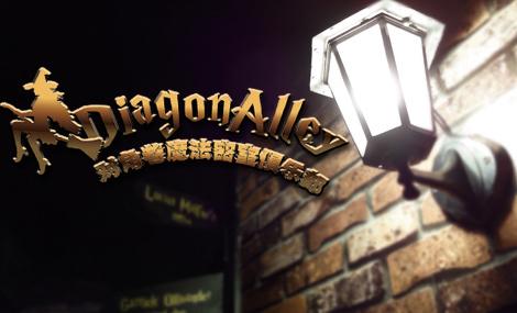 对角巷魔法密室俱乐部 - 大图