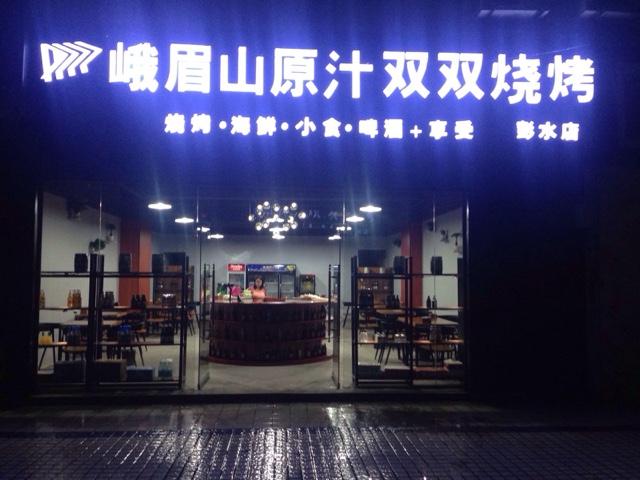 峨眉山原汁双双烧烤(彭水店)