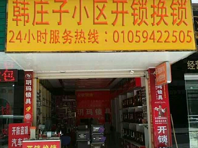 韩庄子小区换锁开锁公司(丰台店)