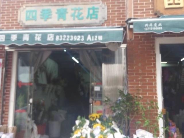 四季青花店