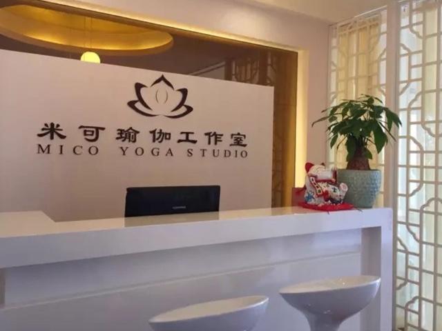 米可瑜伽工作室