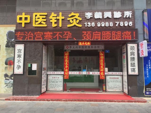 李义兴中医针灸科诊所