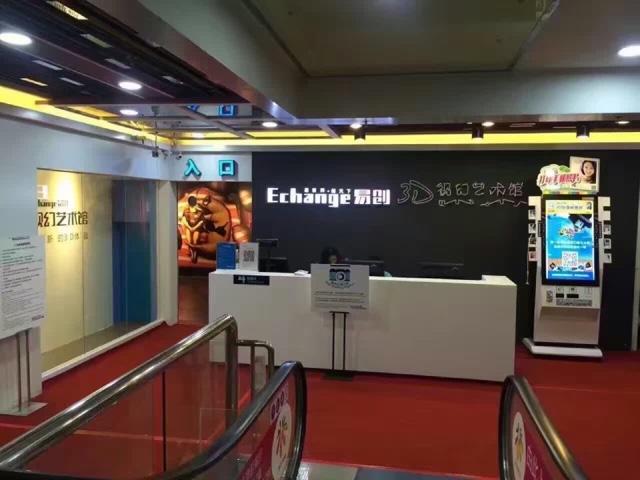 Echange易创 3D视幻艺术馆