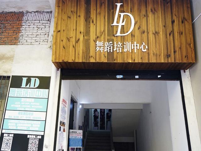 LD舞蹈培训中心