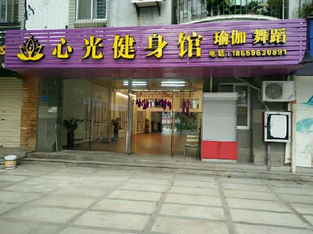 心光健身馆(心光瑜伽舞蹈馆1店)