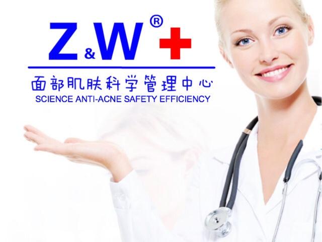 Z&W+祛痘(成华区总店店)
