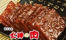 火神の肉(百联又一城店)