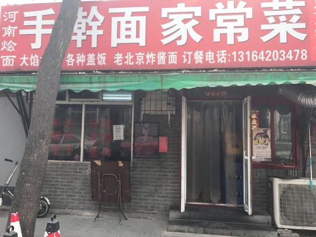 河南烩面手擀面家常菜