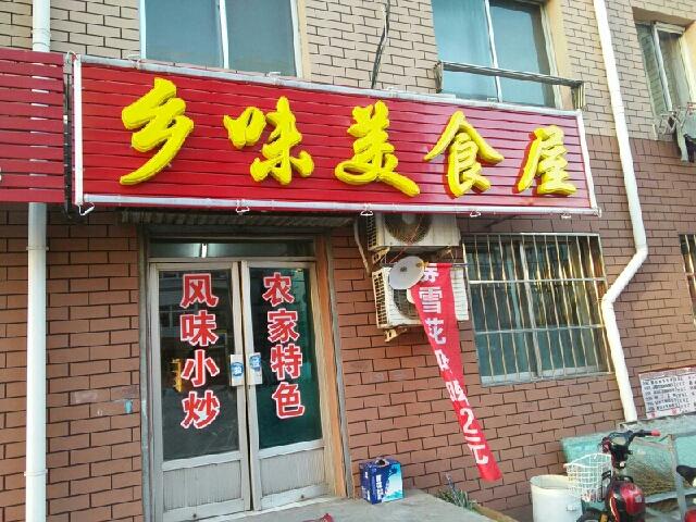 乡味美食屋(嵩森平安里店)