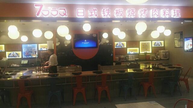 7+日式铁板烧烤肉料理(观前店)