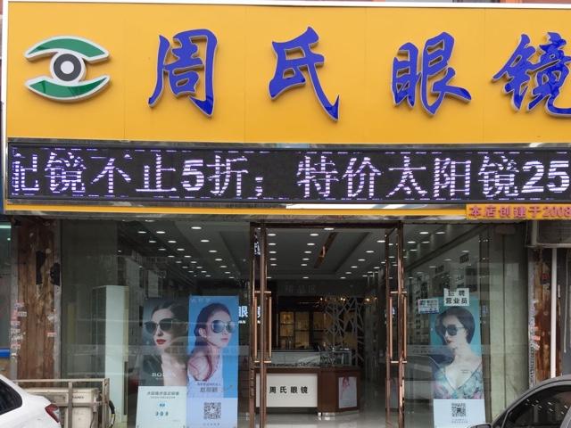 周氏眼镜店