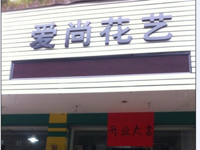 乔一花室(津泰路店)