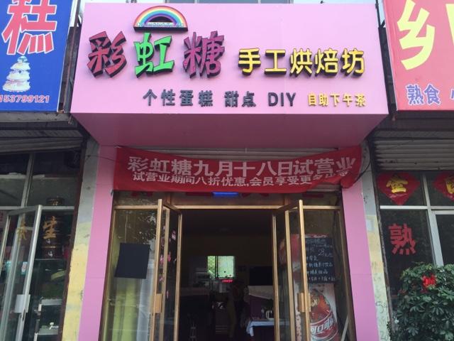 彩虹糖手工烘焙坊