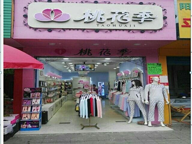 桃花季服装店