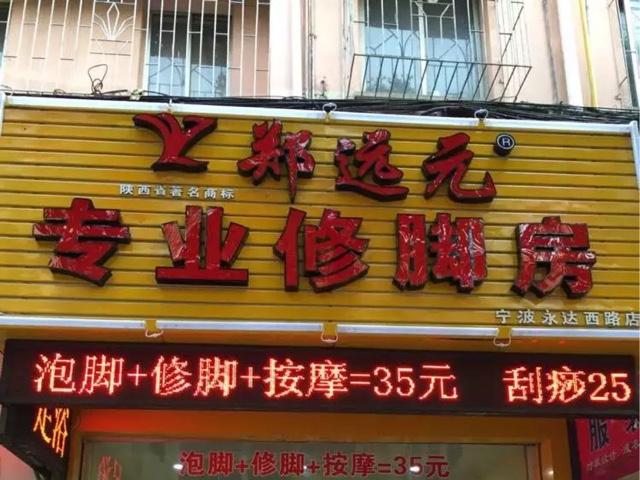 郑远元专业修脚房(永达西路店)