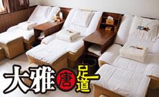 大雅唐足道(白云店)