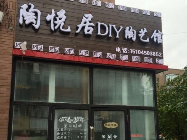 陶悦居DIY陶艺馆