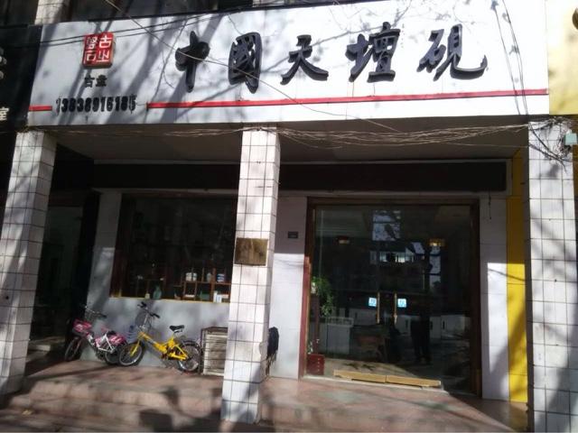 中国天坛砚