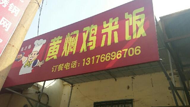 陈老师黄焖鸡米饭(和谐南店)