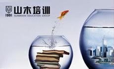 山木培训外语课程