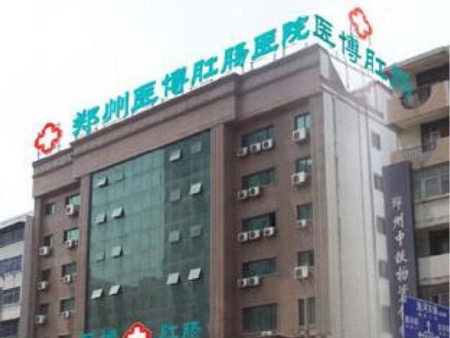 医博肛肠医院(京广路店)