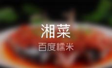 千里湘湘食尚主义(蚌埠万达店)