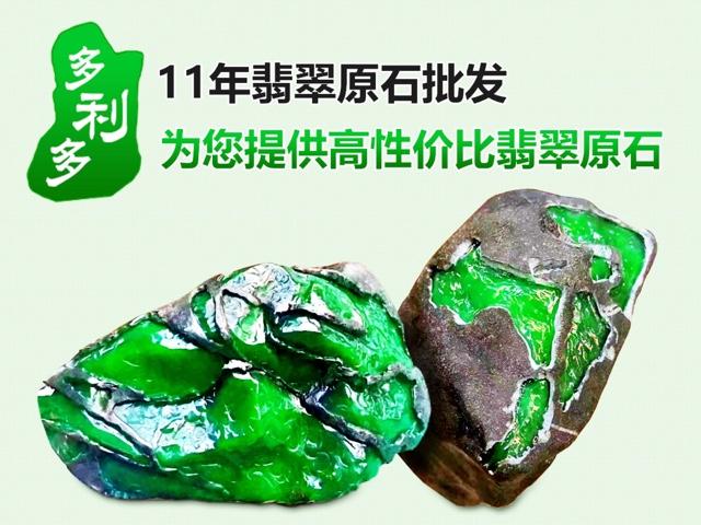 多利多翡翠原石