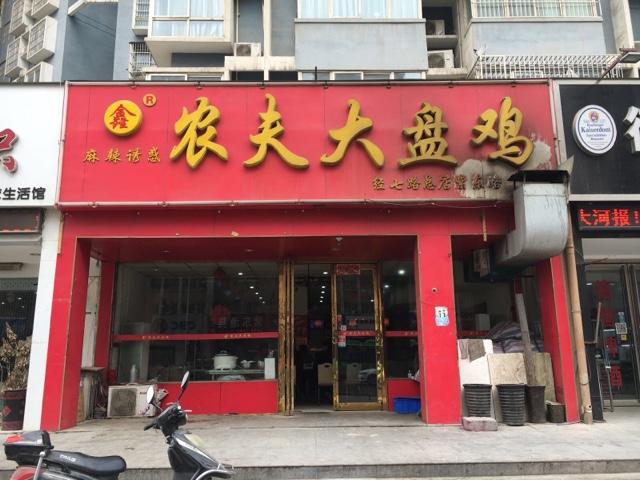 农夫大盘鸡(紫东路店)