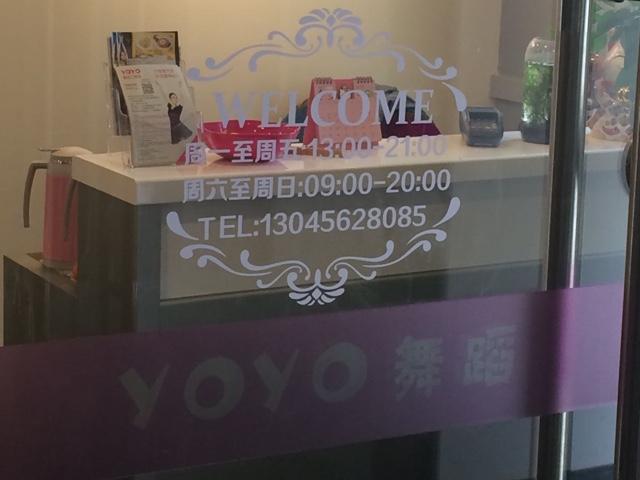 yoyo舞蹈(万科七宝国际店)