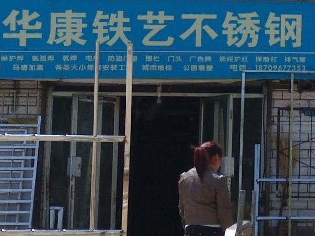 华康铁艺(东丽店)