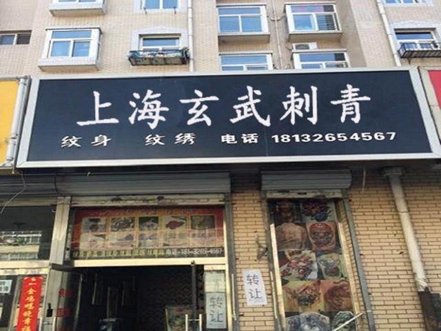 上海玄武刺青(上海总店)