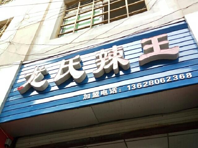 色牛火锅全牛宴鲜火锅(健德门店)