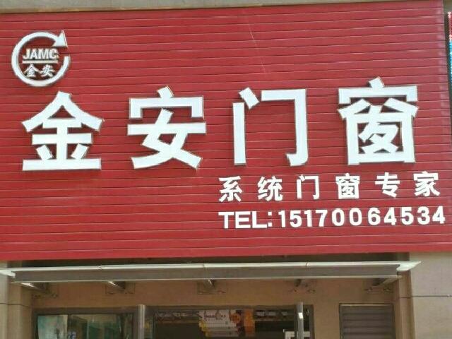 红谷滩新区金安门窗店