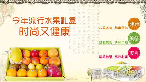 精品水果礼盒图片