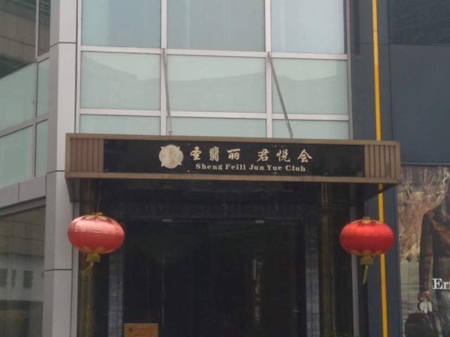 圣翡丽君悦会(罗湖总店)