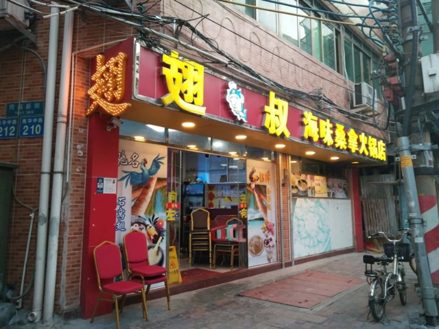 翅叔海味桑拿火锅店