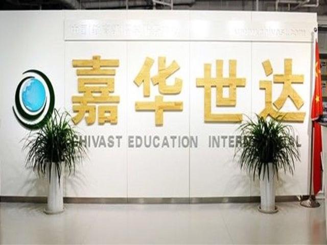 嘉华世达国际教育美国部