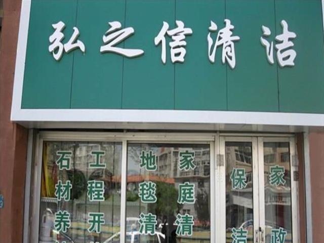 弘之信清洁(海淀店)
